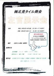 2020-02 左官展示会